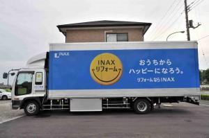 INAXから4tトラックがやってきた