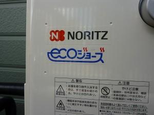 ノーリツ:エコジョーズ